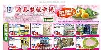members/quteelocs-albums-flyers-picture124379-flyer-tone-tai.jpg